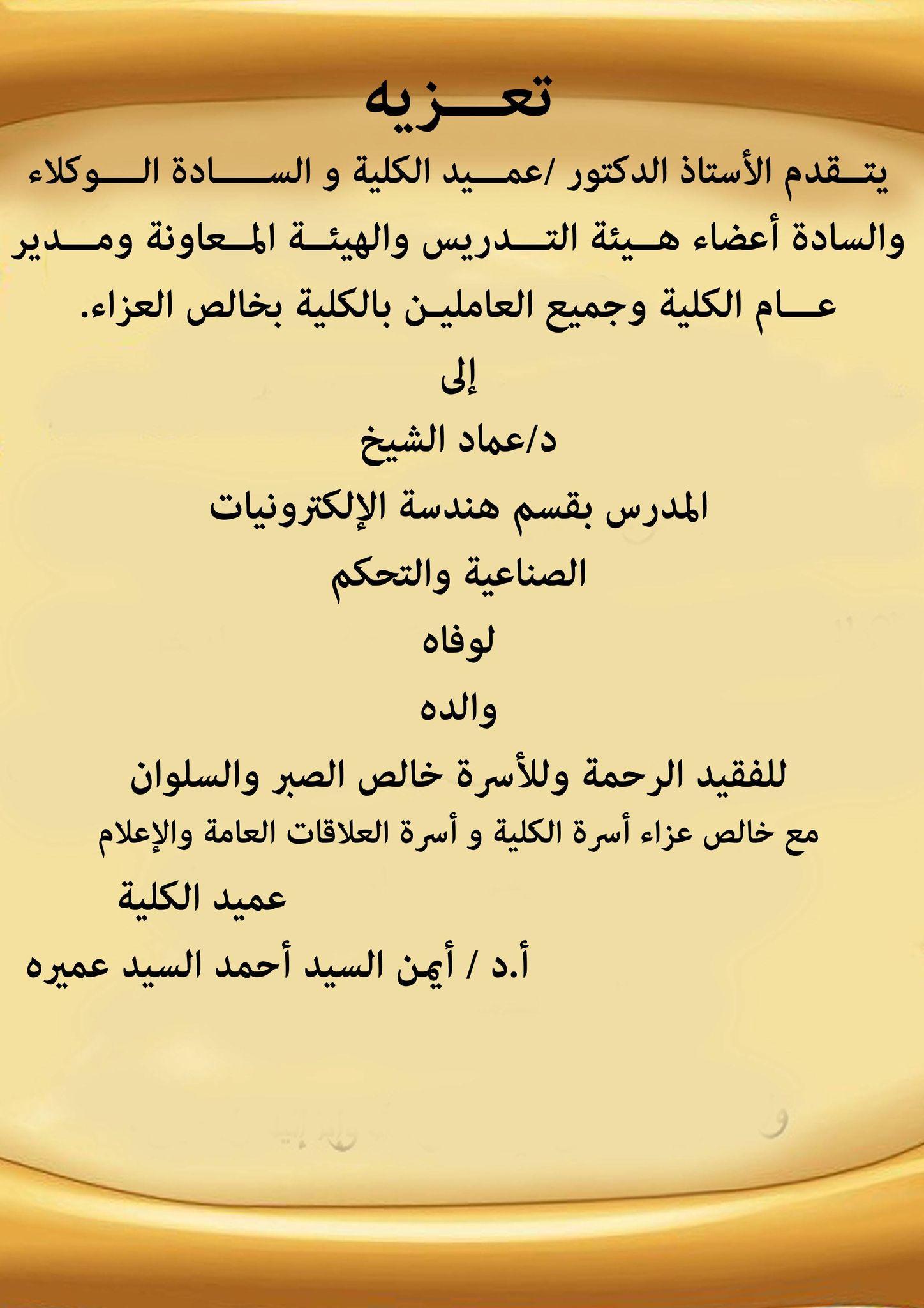 تعزية واجبة إلى د / عماد الشيخ