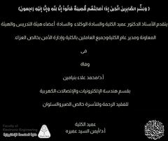 يتقدم الاستاذ الدكتور عميد الكلية بخالص العزاء فى وفاة أ.د/ محمد  علاء بنيامين