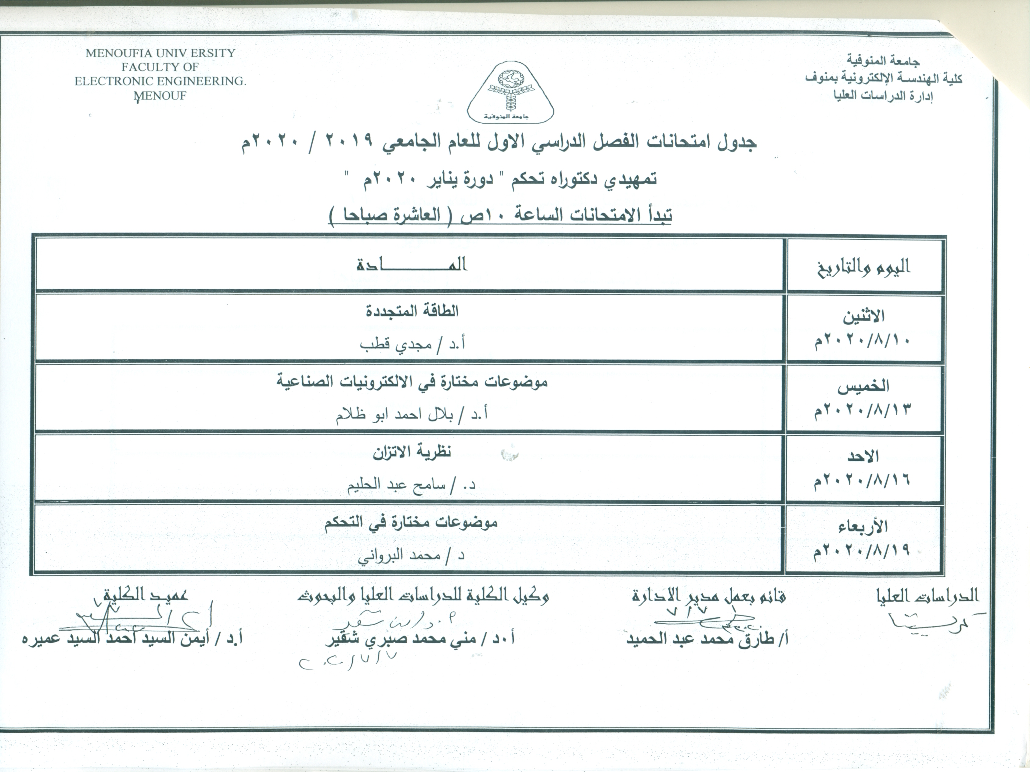 جدول امتحانات تمهيدى دكتوراه تحكم دورة يناير 2020