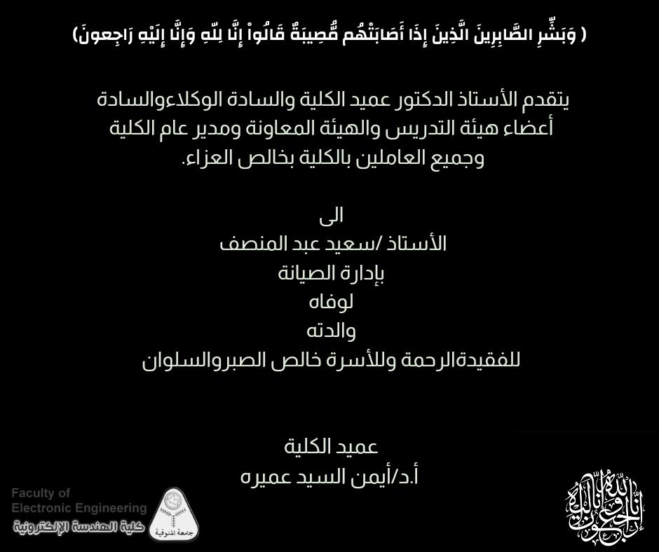 تعزية للاستاذ / سعيد عبد المنصف