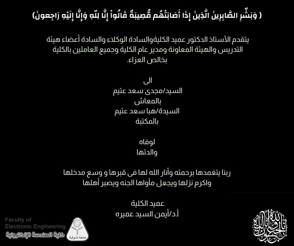 تعزيه للسيد / مجدى سعد عتيم والسيده / هبه سعد عتيم