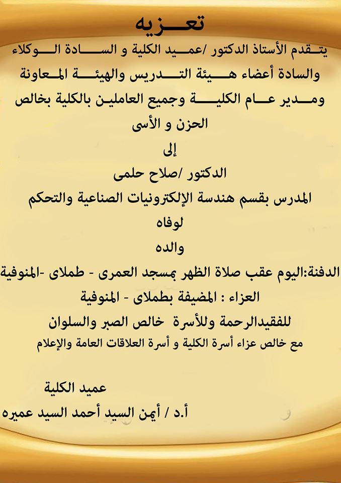 تعزية للدكتور / صلاح حلمى