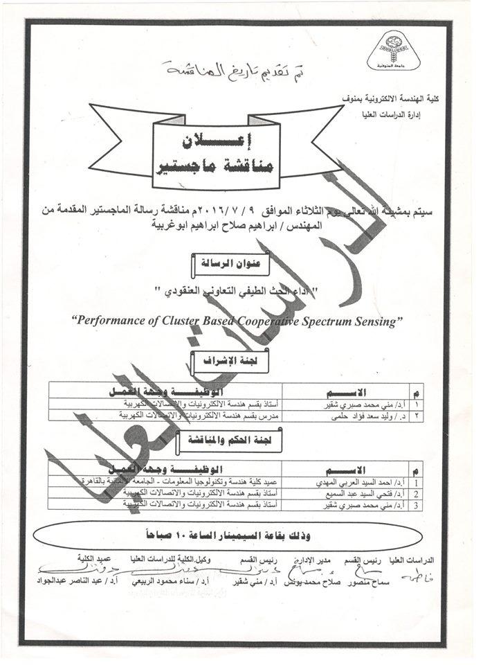 مناقشة رسالة ماجستير للمهندس / ابراهيم صلاح ابو غربيه