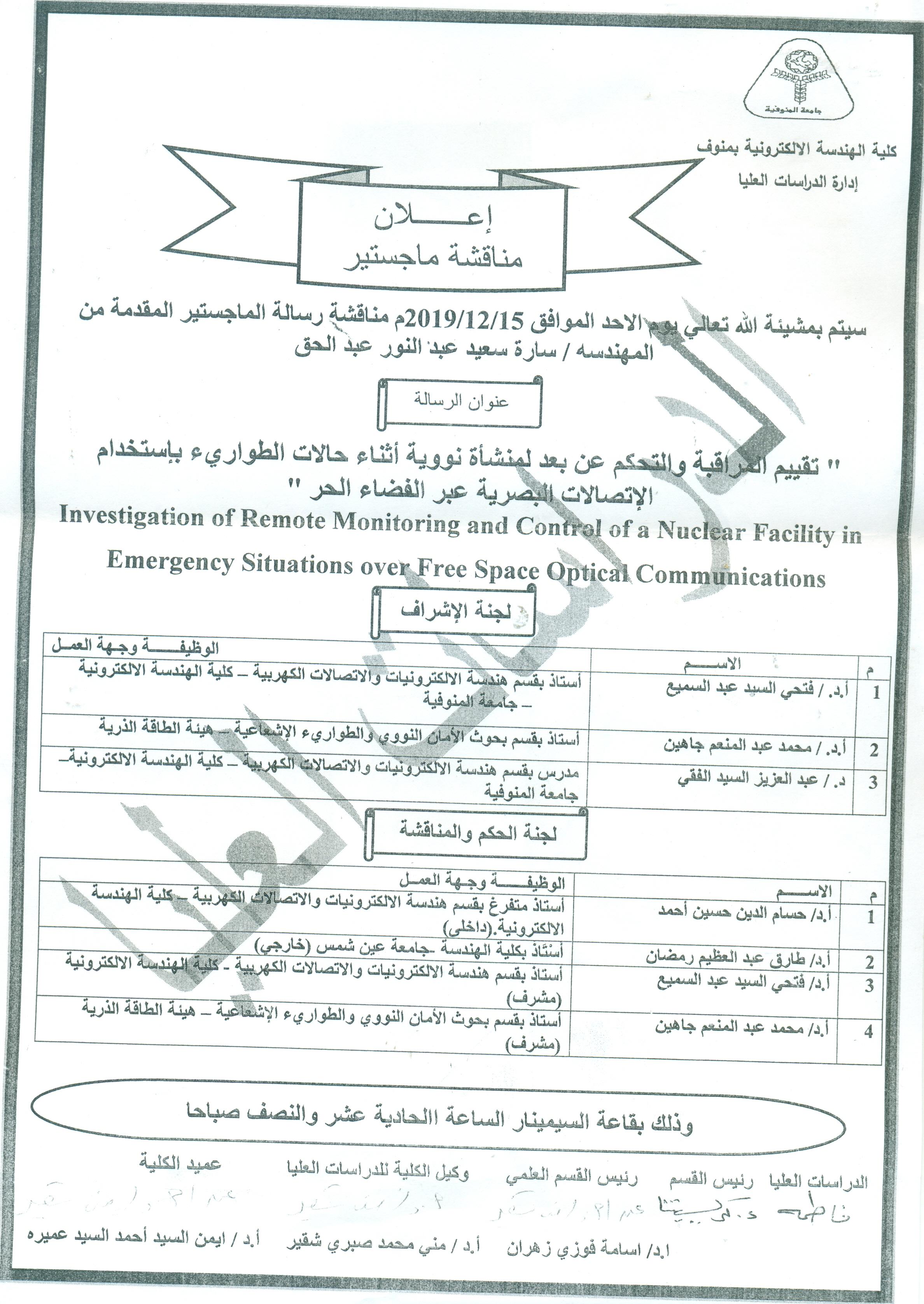 مناقشة رساله الماجستير للمهندسة/ ساره سعيد عبد النور عبد الحق