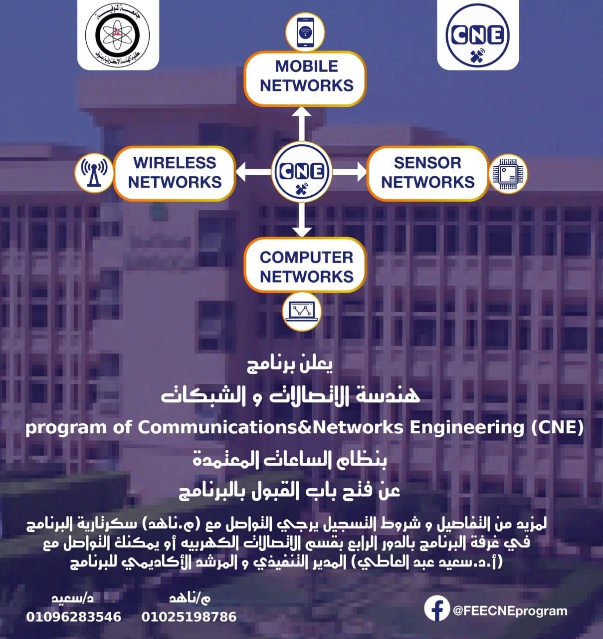 فتح باب التقديم ببرنامج هندسة الاتصالات والشبكات