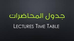 جدول الفصل الدراسي الأول للعام الجامعي 2019