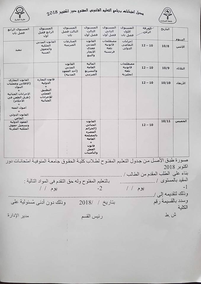 جدول امتحانات تخلفات التعليم المفتوح