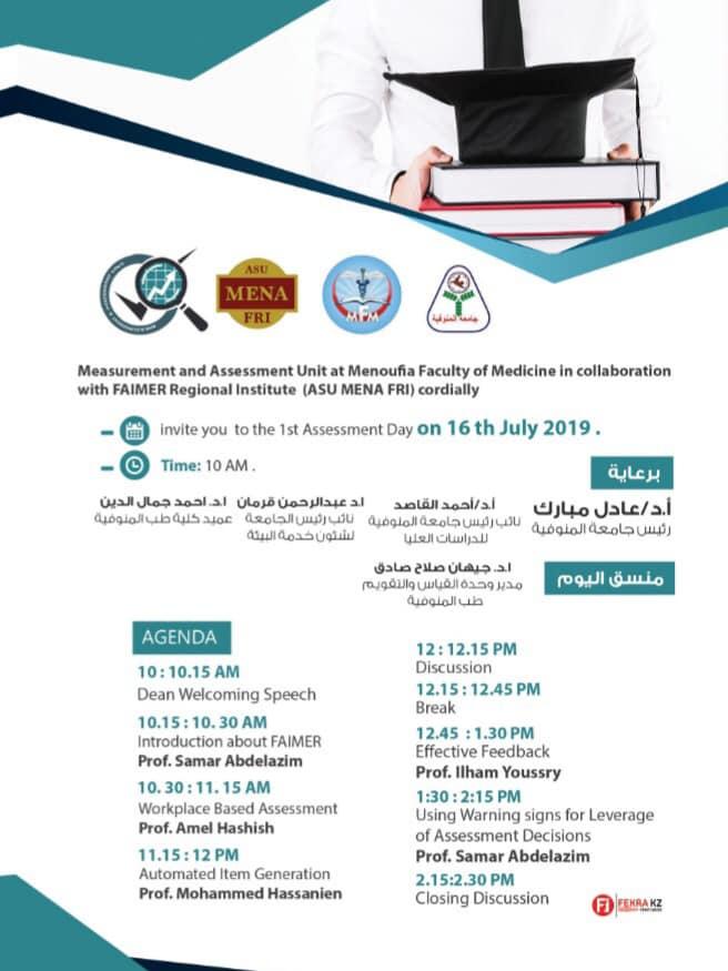 دعوة المهتمين بالتعليم الطبي وخاصة مجال التقويم لحضور اليوم العلمي الاول للوحدة Assessment Day