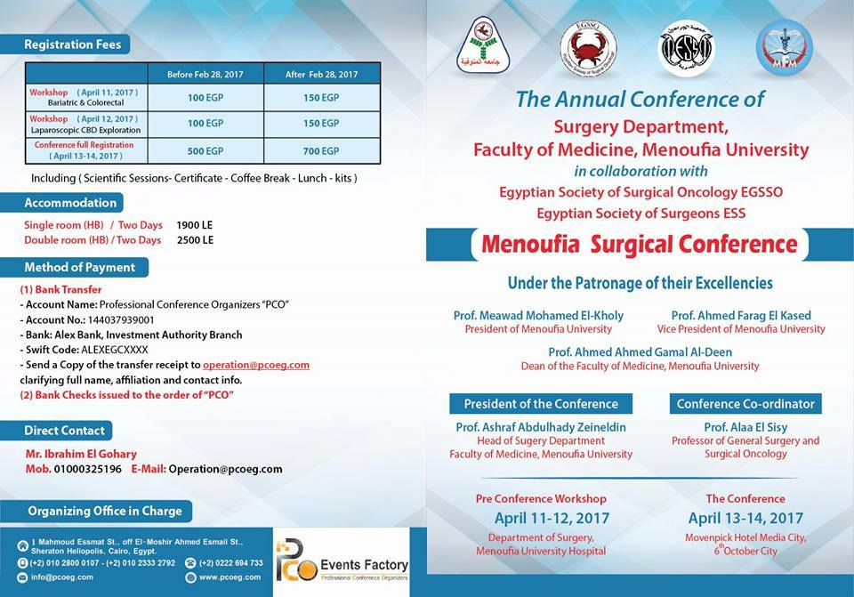 المؤتمر السنوى لقسم الجراحة العامة بكلية الطب جامعة المنوفية