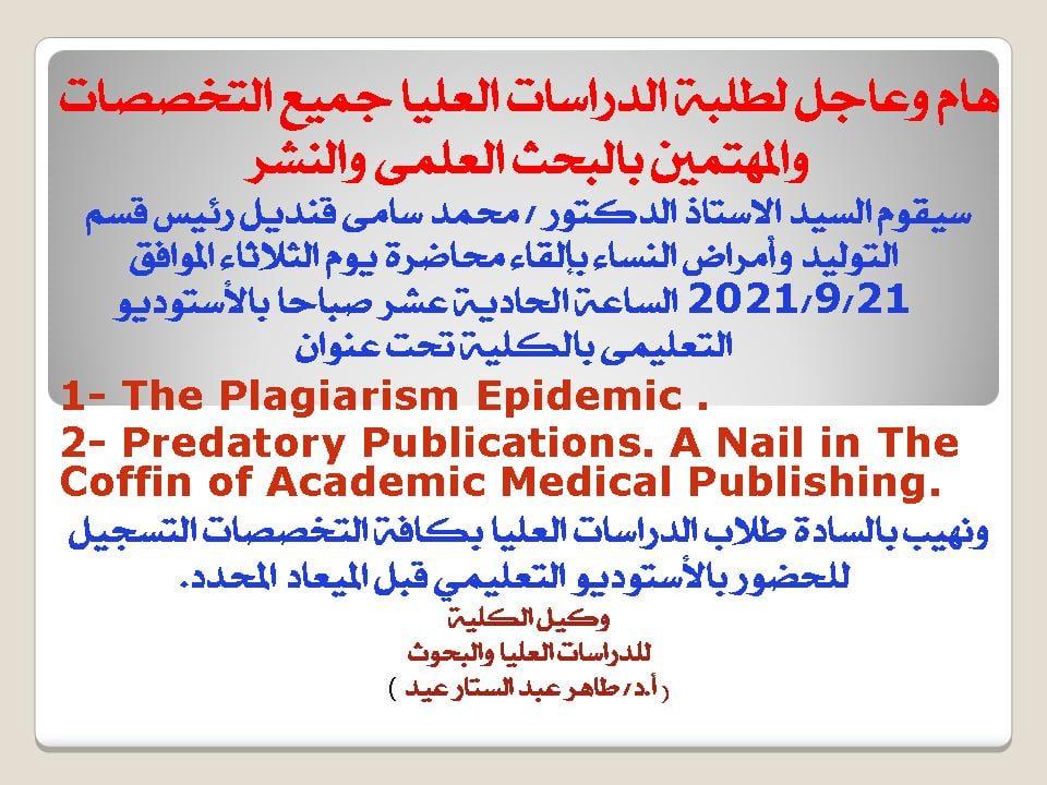 هام وعاجل لطلبة الدراسات العليا جميع التخصصات