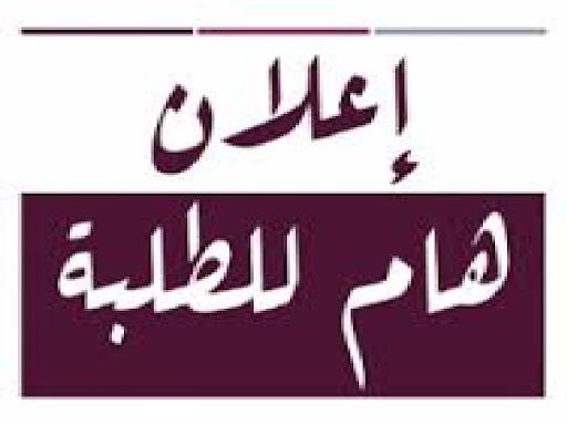كشف اسماء طلاب الفرقه الرابعه موزعه على الاماكن