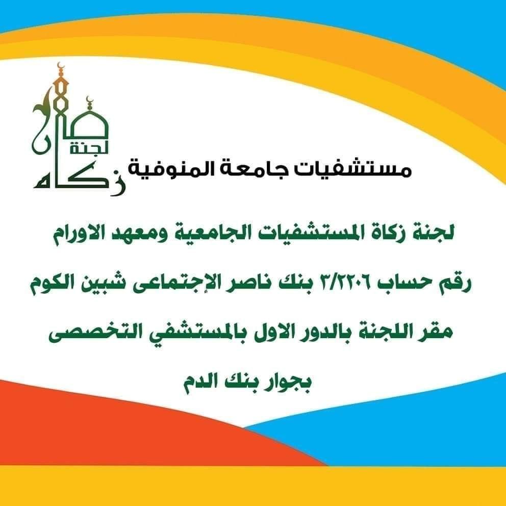 لجنة الزكاة بمستشفيات جامعة المنوفية تستقبل تبرعاتكم لصالح المرضى المترددين عليها