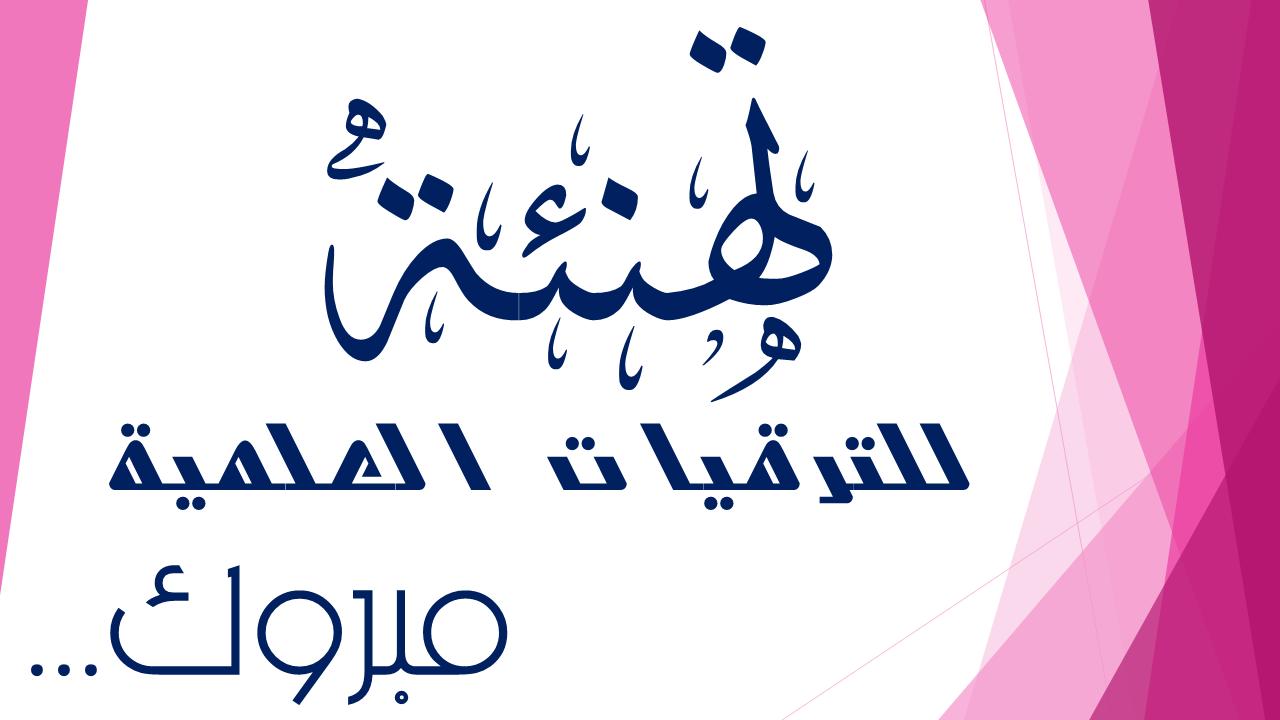 تهنئة للأستاذ الدكتور غادة المشد