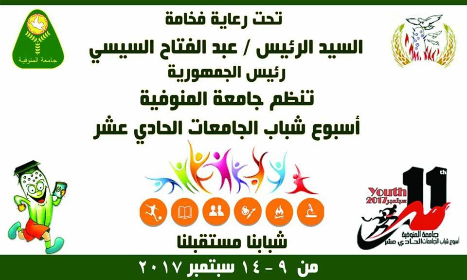 أسبوع شباب الجامعات المصرية الحادي عشر