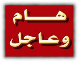 بيان هام و عاجل صادر عن فريق إدارة الأزمة بكلية الطب و مستشفيات جامعة المنوفية