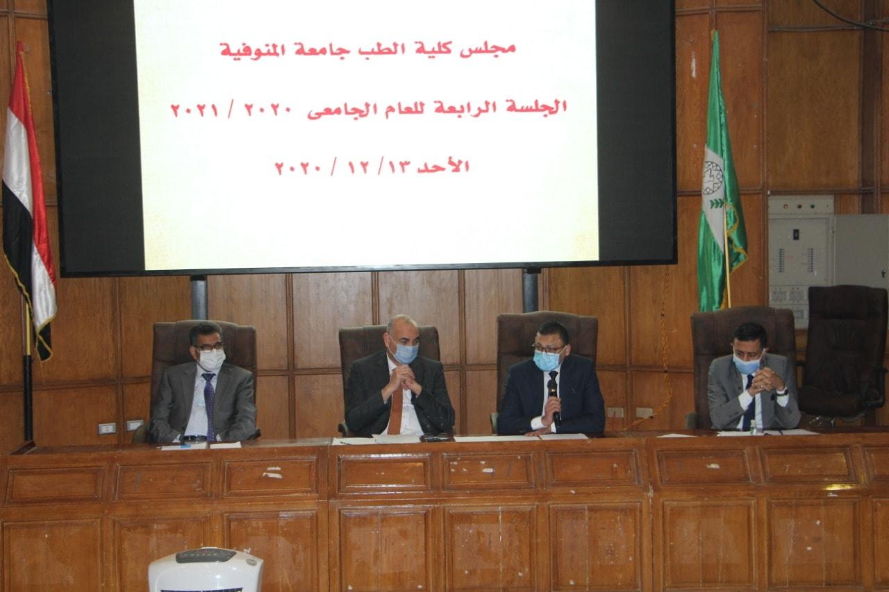 مجلـس كليـة طـب المنوفيــة يعقد جلستـه الرابعة للعـام الجامعــي 2020 / 2021