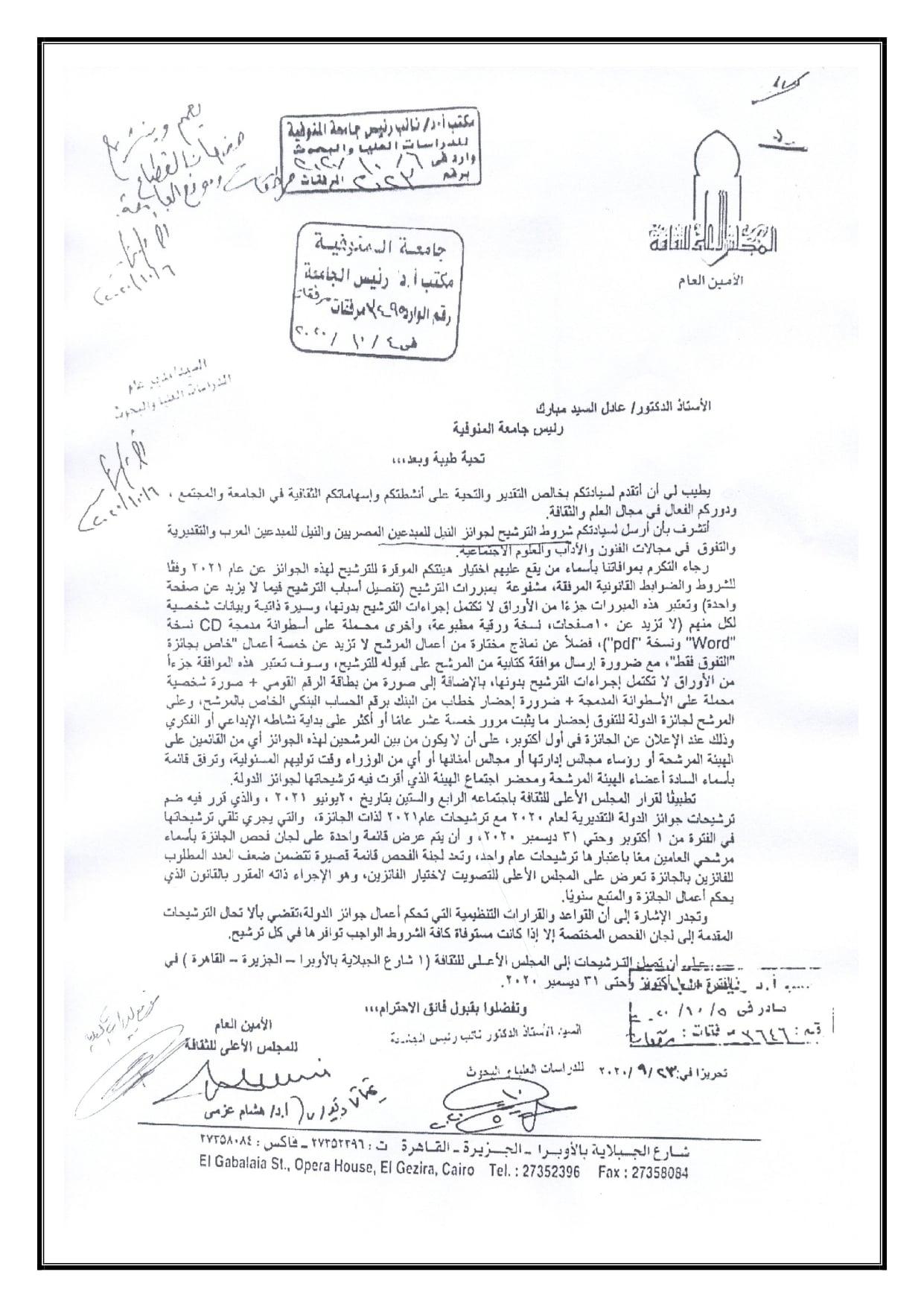 شروط الترشح لجوائز النيل للمبدعين المصريين