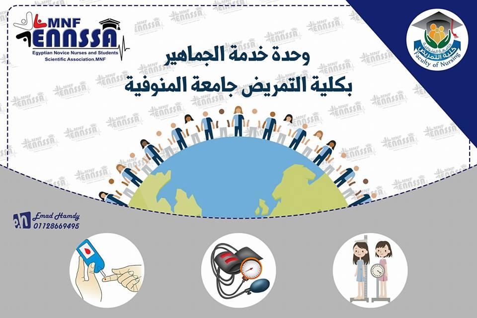 وحدة خدمة الجماهير بكلية التمريض جامعة المنوفية