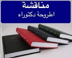 تسجيل موضوع رسالة الدكتوراه المقدمة من الطالبة / نجلاء حسن ادريس الشبينى– أخصائية تمريض