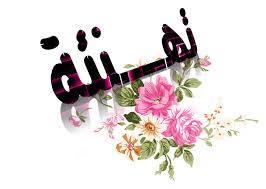 تعيين السيدة الدكتورة /امل عبد الحميد العباسى – المدرس بقسم / تمريض صحة الأسرة والمجتمع بالكلية لشغل وظيفة أستاذ مساعد بـذات القسم والكلية