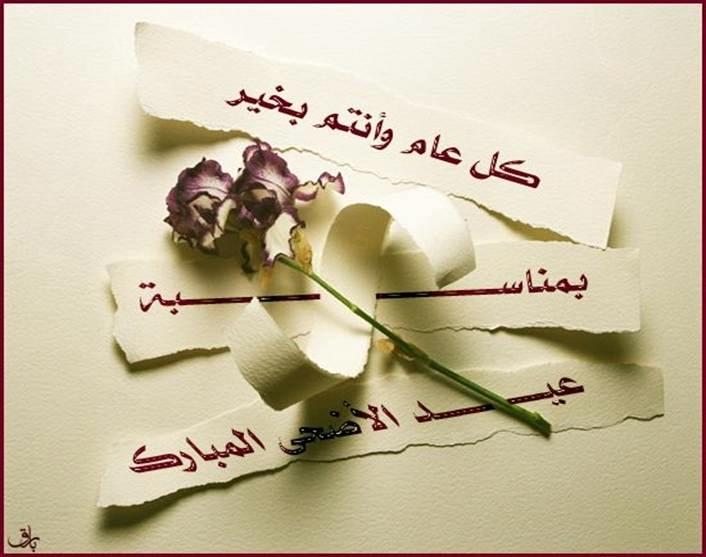 congratulations on the occasion of Eid al - Adha