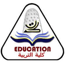كلية التربية-جامعة المنوفية