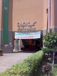 كلية التجارة