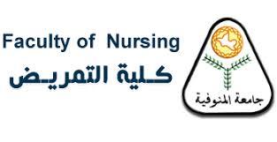 اعلان كلية التمريض عن فتح باب التسجيل لدرجة الدكتوراه بدورة يونيو 2018