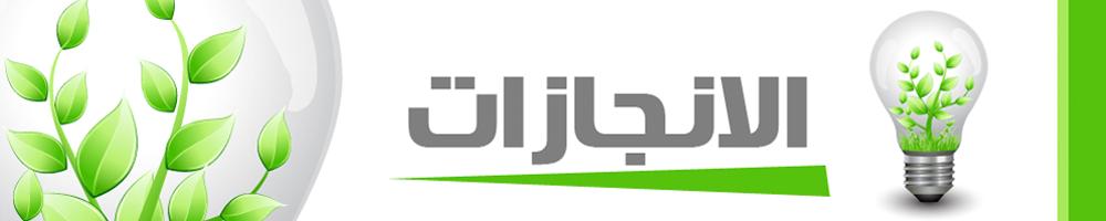 بيان بانجازات ادارة الدراسات العليا - جامعة المنوفية في مايو- يونيو- يوليو 2020