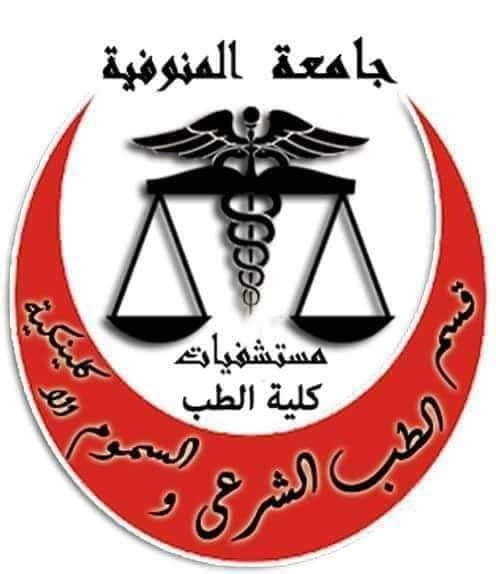 مركز علاج التسمم والإدمان بمستشفيات جامعة المنوفية يستقبل 13 حالة تسمم بحبة الغلة خلال يناير