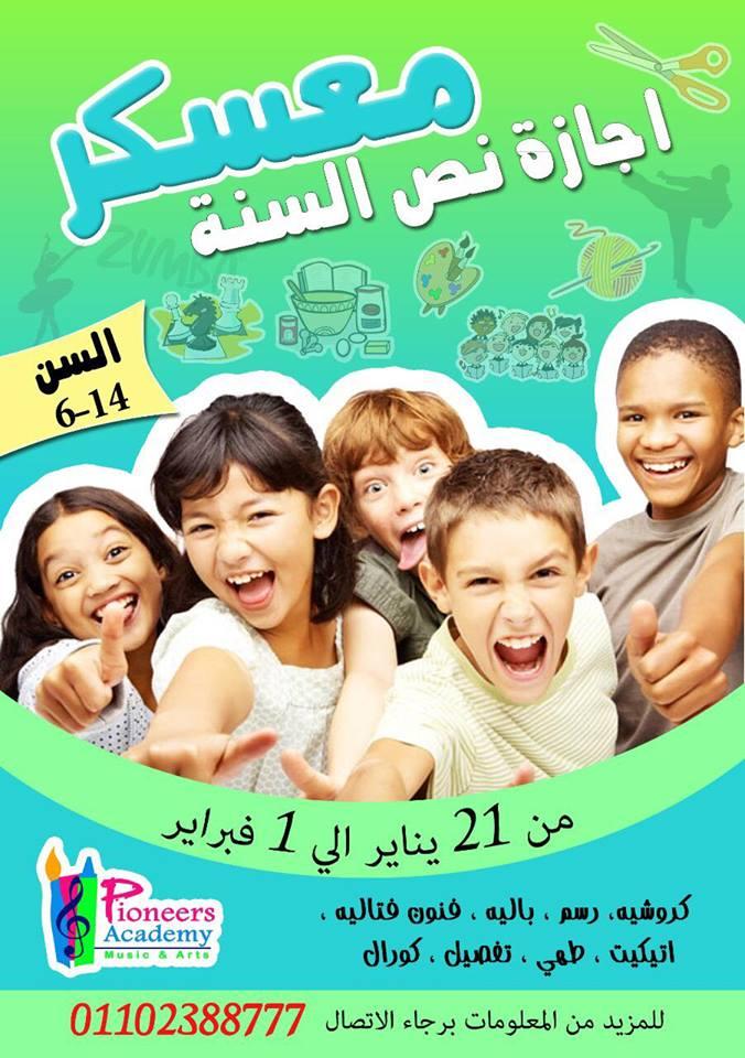 معسكرًا تدريبيــًا للأطفال من سن 6 إلى 14 سنة خلال عطلة نصف العام الدراسية