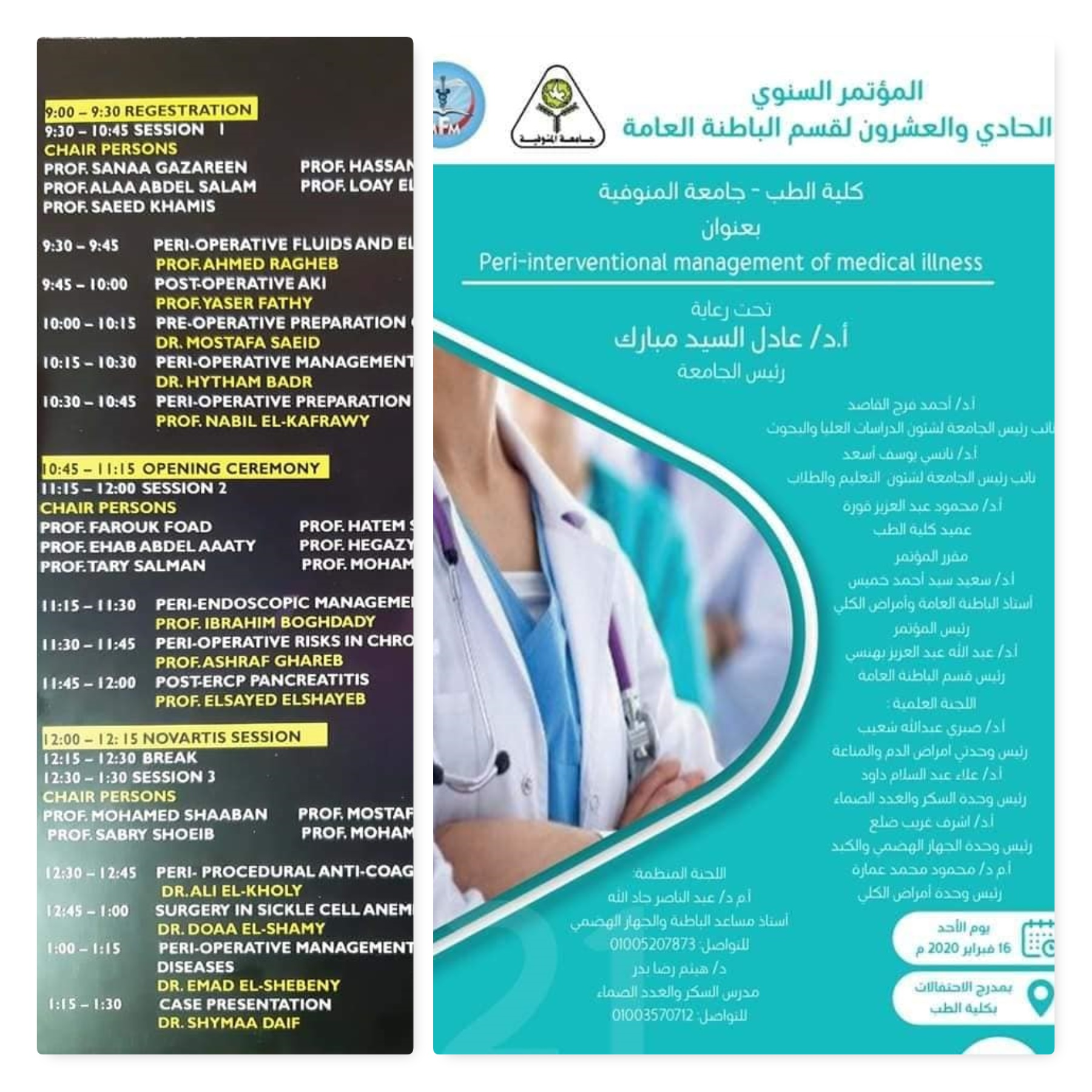Medical Care Pre and after Interventional Diseases in the 21st  Conference of Internal Medicine Department.