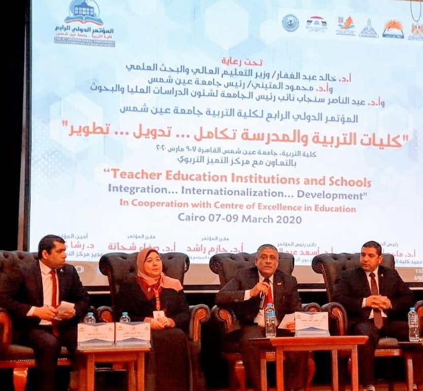 مركز تعليم الكبار بجامعة المنوفية يشارك تربية عين شمس في مؤتمرها الدولي الرابع