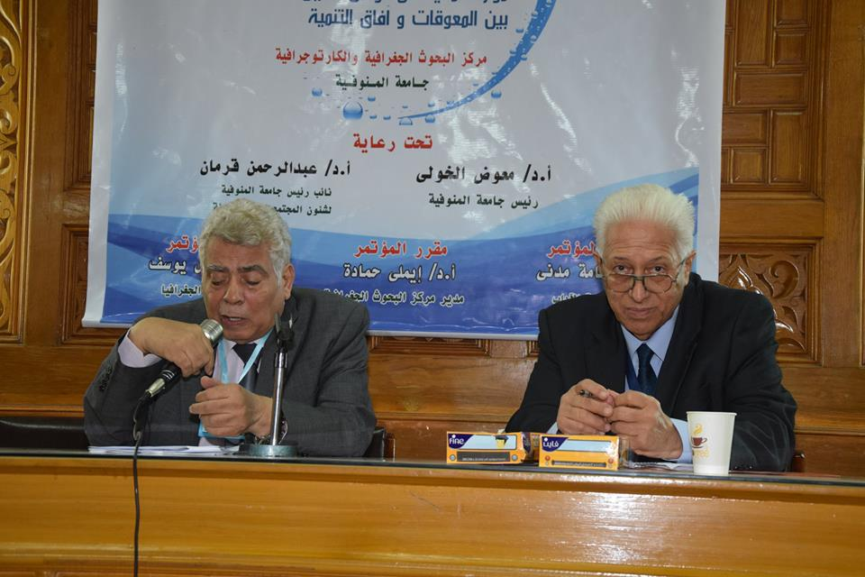 الجمعية الجغرافية المصرية
